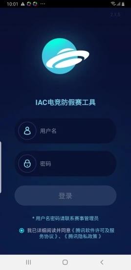 IACTool官方app