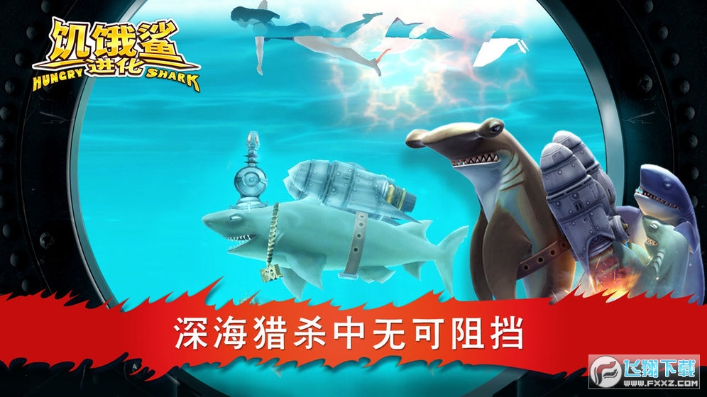 饥饿鲨进化免费破解版v7.3.0.0最新版截图0