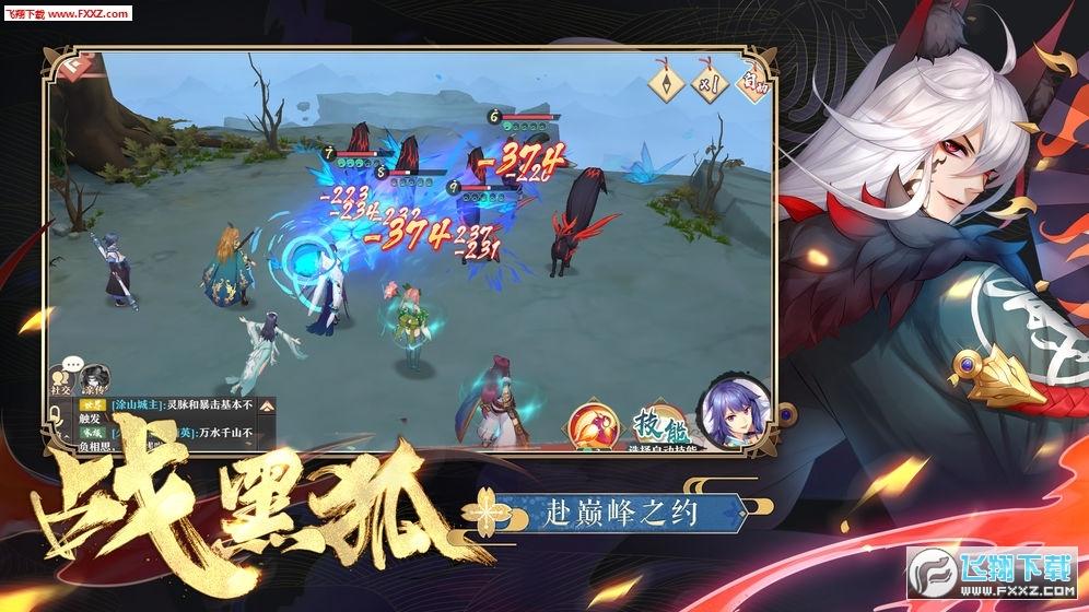 狐妖小红娘情书手机版v1.0公测版截图2