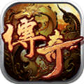 传奇1.76怀旧手机版v1.0最新版