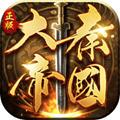 大秦帝国之帝国烽烟礼包cdkv5.5.1兑换版