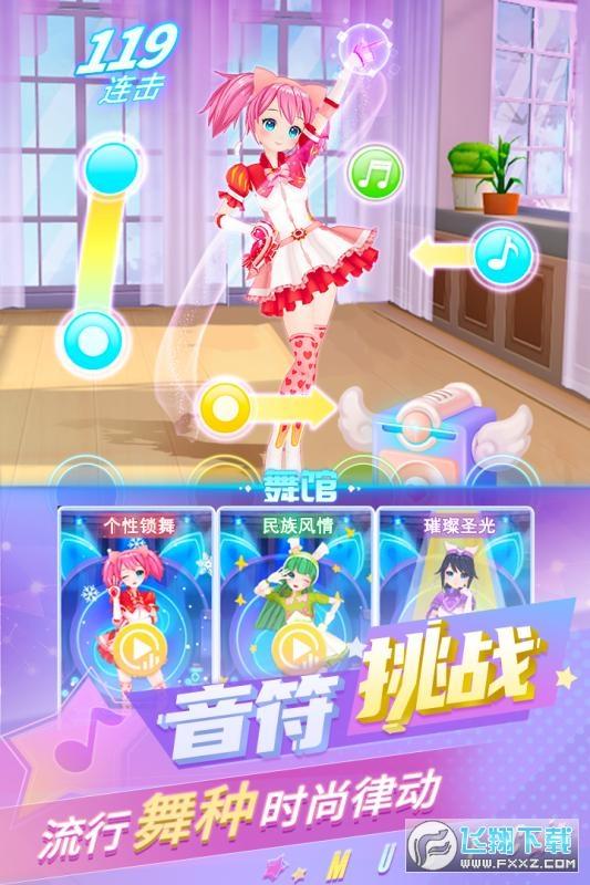 炫舞吧舞法天女手游1.0.2公测版截图0