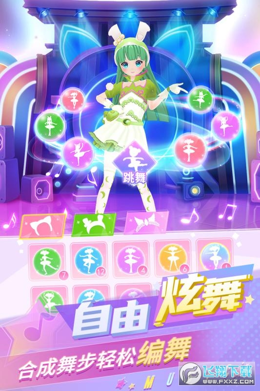 炫舞吧舞法天女手游1.0.2公测版截图1