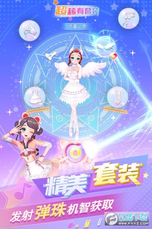 炫舞吧舞法天女手游1.0.2公测版截图2