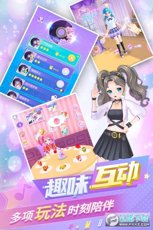 炫舞吧舞法天女手游1.0.2公测版截图3
