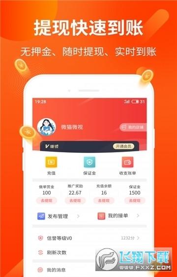 乐步宝走路赚钱appv1.0 安卓版截图0