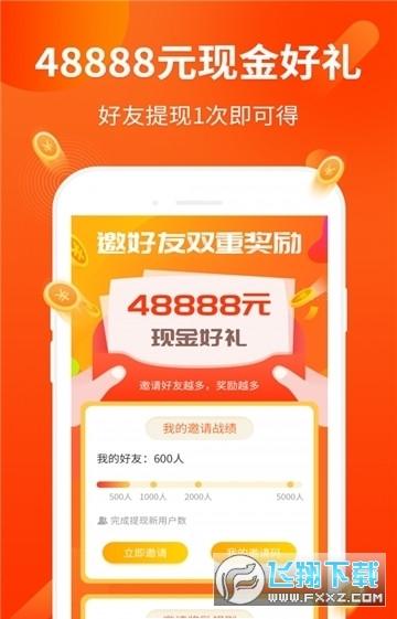 乐步宝走路赚钱appv1.0 安卓版截图1