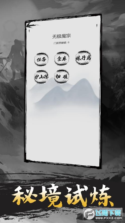 幻剑修真传文字手游1.44官服截图1