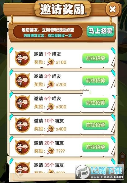 聚宝猫王红包版1.1畅玩版截图1