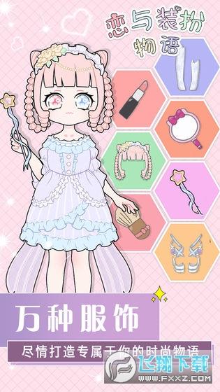 恋与装扮物语无限金币钻石v1.6.0修改版截图2