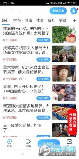啄木鸟快讯赚钱福利app1.0.0红包版截图0