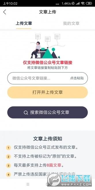 啄木鸟快讯赚钱福利app1.0.0红包版截图1
