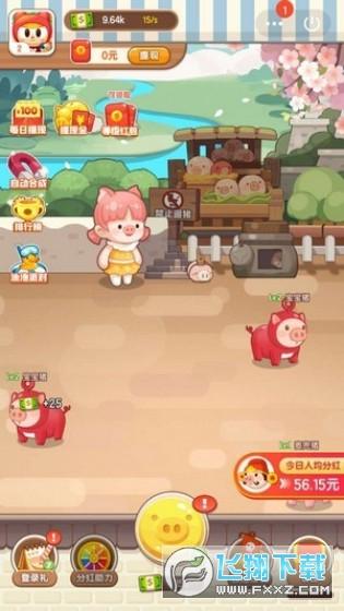 我变成猪你养我呀赚钱游戏v1.0 安卓版截图2