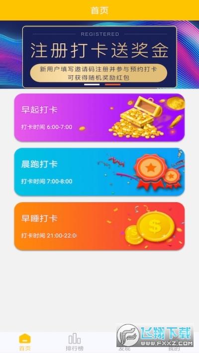 嗨豹打卡赚钱福利app1.0领现金版截图2
