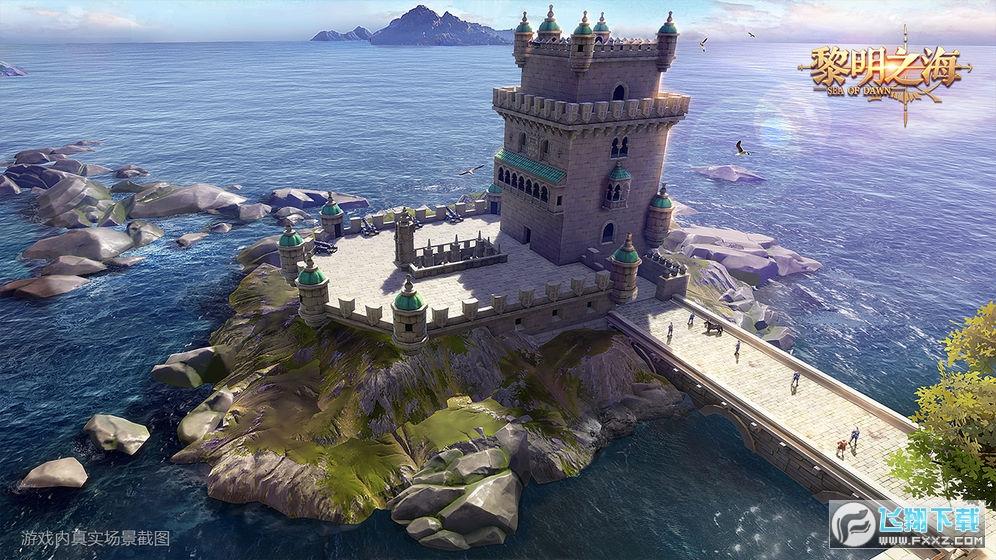 黎明之海沧龙游戏v1.0公测版截图1