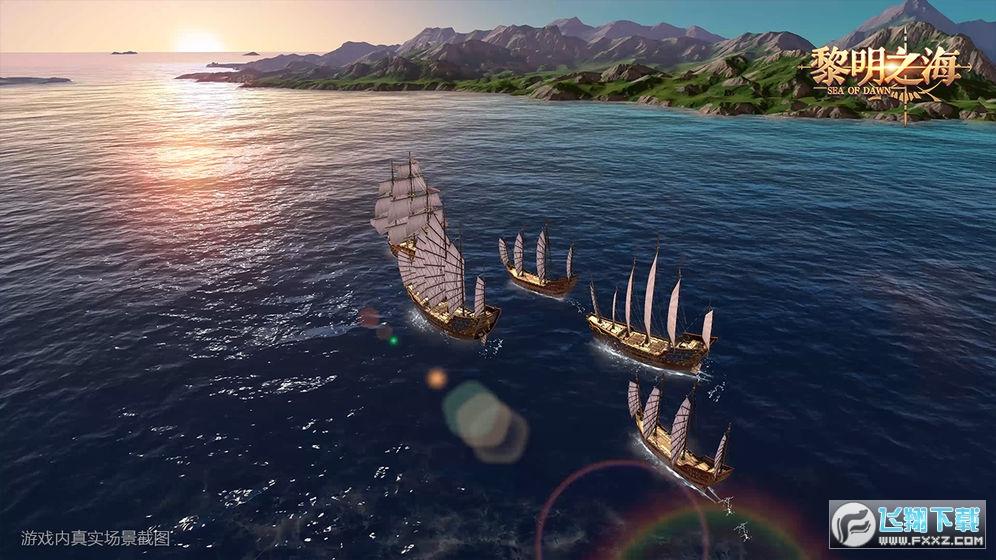 黎明之海沧龙游戏v1.0公测版截图3