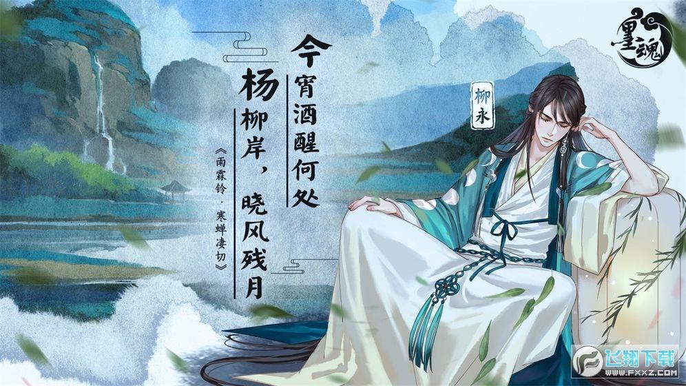 墨魂九游官方安装包v1.3.3公测版截图2