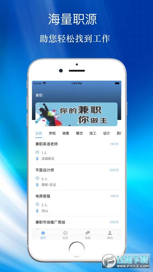 一刻兼职赚钱app1.21最新版截图2