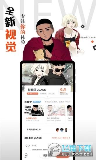 腾讯动漫瓜分Q币appv8.5.9官方版截图2