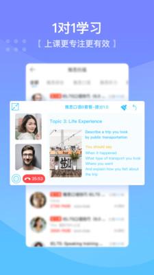 口语侠一对一外教聊天app4.6.2手机版截图1