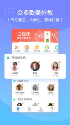 口语侠一对一外教聊天app4.6.2手机版截图0
