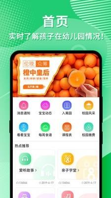 幼视通监控app手机版3.9.4安卓版截图1