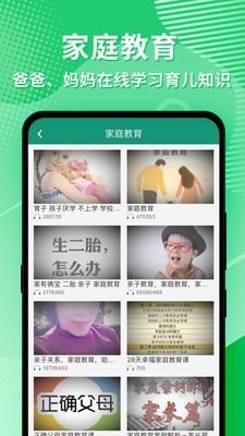 幼视通监控app手机版3.9.4安卓版截图3