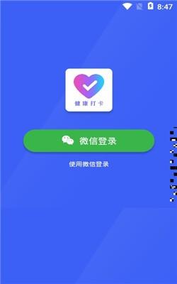 健康打卡app红包版1.0安卓版截图1