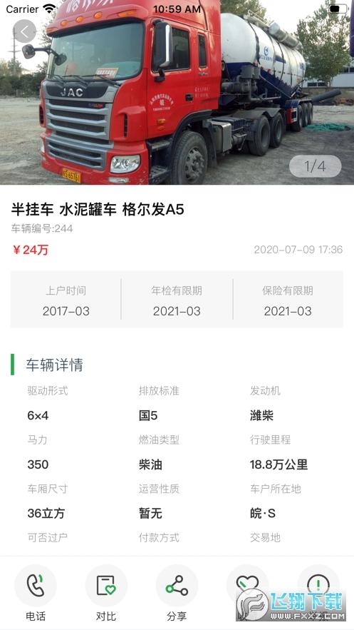 货车易卖app官方版