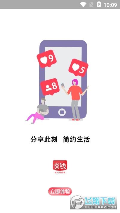 省钱蚁官方app0.0.7最新版截图0
