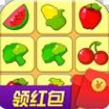 水果开心连连看赚钱游戏v1.0 安卓版
