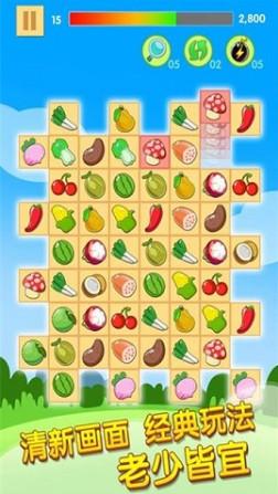 水果开心连连看赚钱游戏v1.0 安卓版截图1