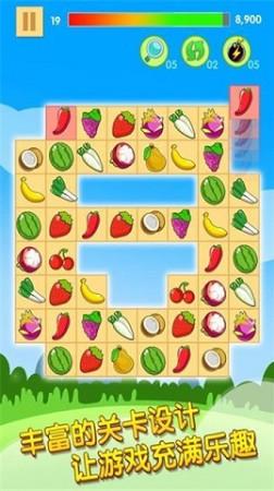 水果开心连连看赚钱游戏v1.0 安卓版截图2