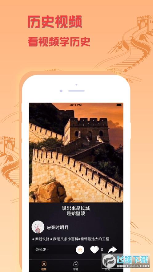 懂历史app官方版截图0