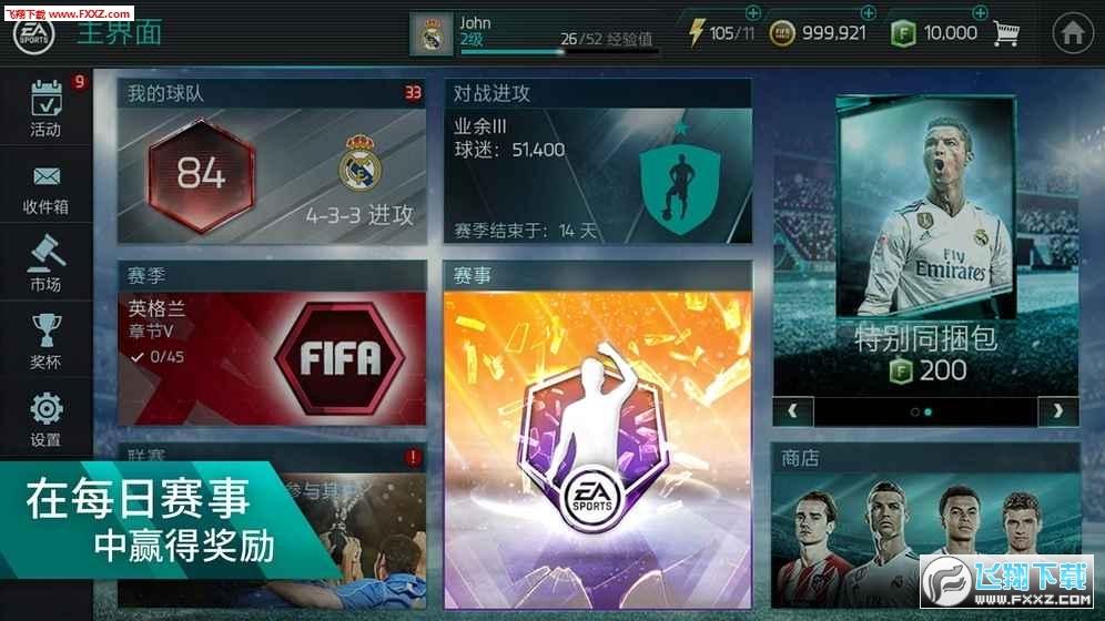 fifa足球世界巅峰传承球员解锁版V8.2.1修改版截图0