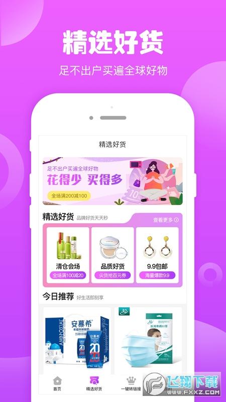 懂赚钱手机兼职app1.0.0最新版截图2