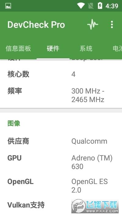 DevCheckPro手机硬件检测助手v3.04付费破解版截图0