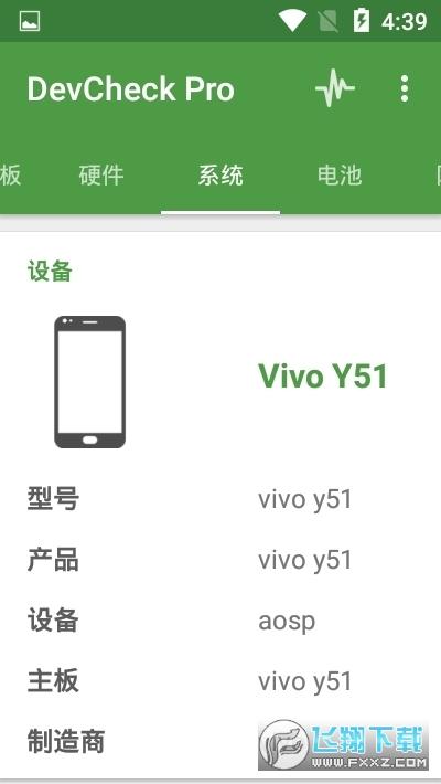 DevCheckPro手机硬件检测助手v3.04付费破解版截图1