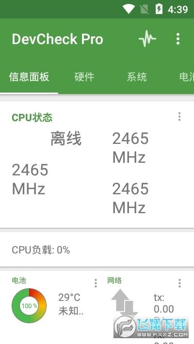 DevCheckPro手机硬件检测助手v3.04付费破解版截图2