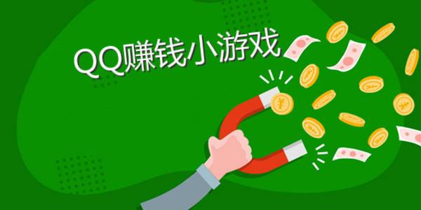 qq赚钱小游戏_提现到qq的赚钱游戏_能赚qq红包的小游戏