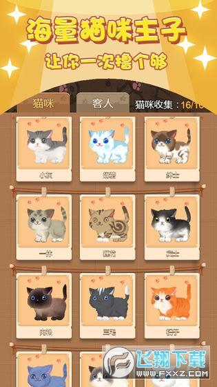 撸猫日记安卓版v1.0官方版截图0