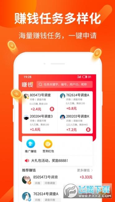 爱淘贝抢单平台邀请码1.0最新版截图0