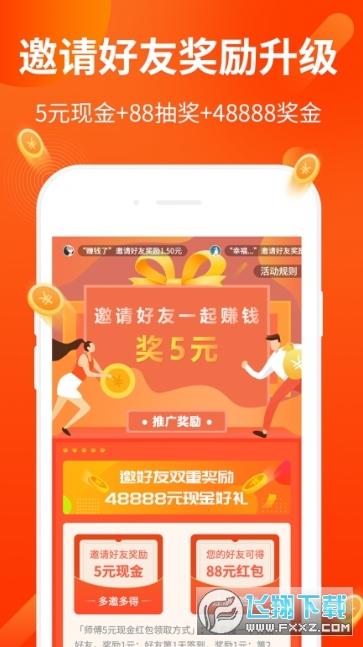 爱淘贝抢单平台邀请码1.0最新版截图1