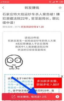 大牛转官方app2.1红包版截图0