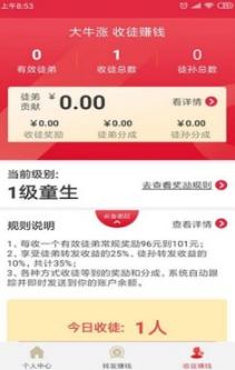 大牛转官方app2.1红包版截图2