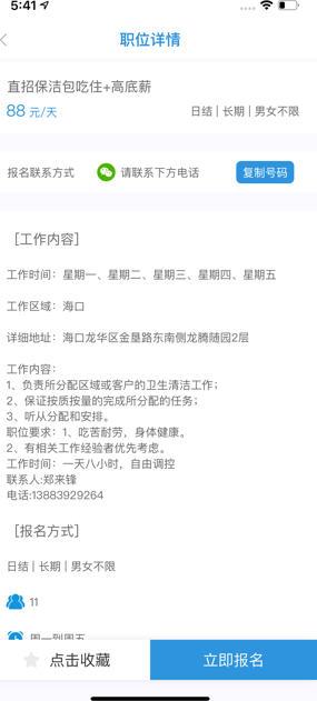 汪赚兼职赚钱平台v1.0全新版截图1