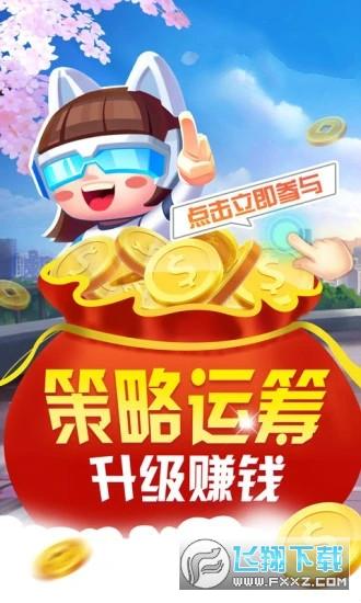 高铁大亨红包版游戏app1.0赚钱版截图0