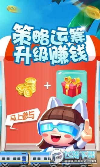 高铁大亨红包版游戏app1.0赚钱版截图1