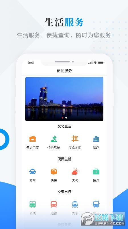 掌上克东官方app1.2免费版截图0