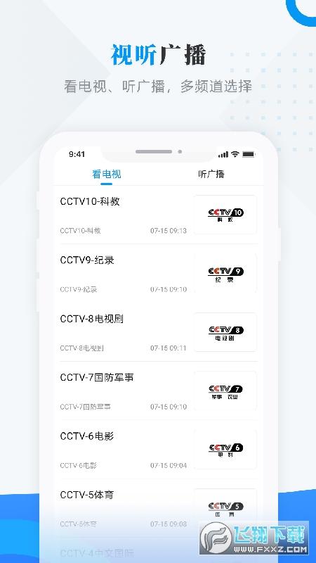 掌上克东官方app1.2免费版截图1
